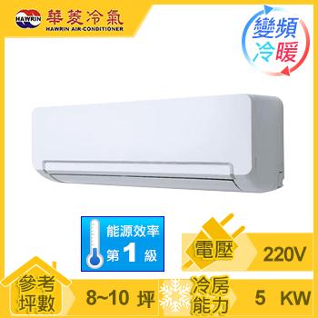 華菱一對一變頻冷暖空調(DNS-50K20IVSH)(DTS-50K20IVSH)