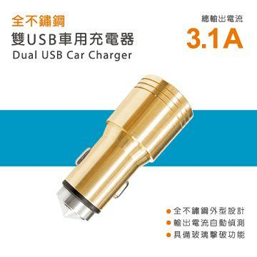 JETART 不鏽鋼雙USB車用充電器(UCB320)