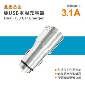 【JETART 捷藝科技】全鋁合金 雙孔USB車用充電器 UCB300