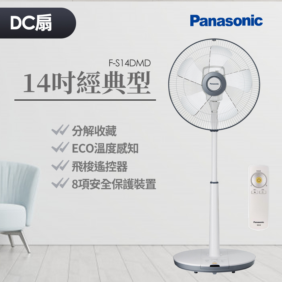 [拆封品] Panasonic 14吋經典型DC直流風扇