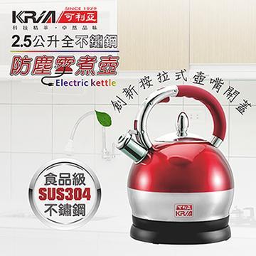 KRIA可利亞 2.5公升全不鏽鋼防塵電煮壺(KR-396R)