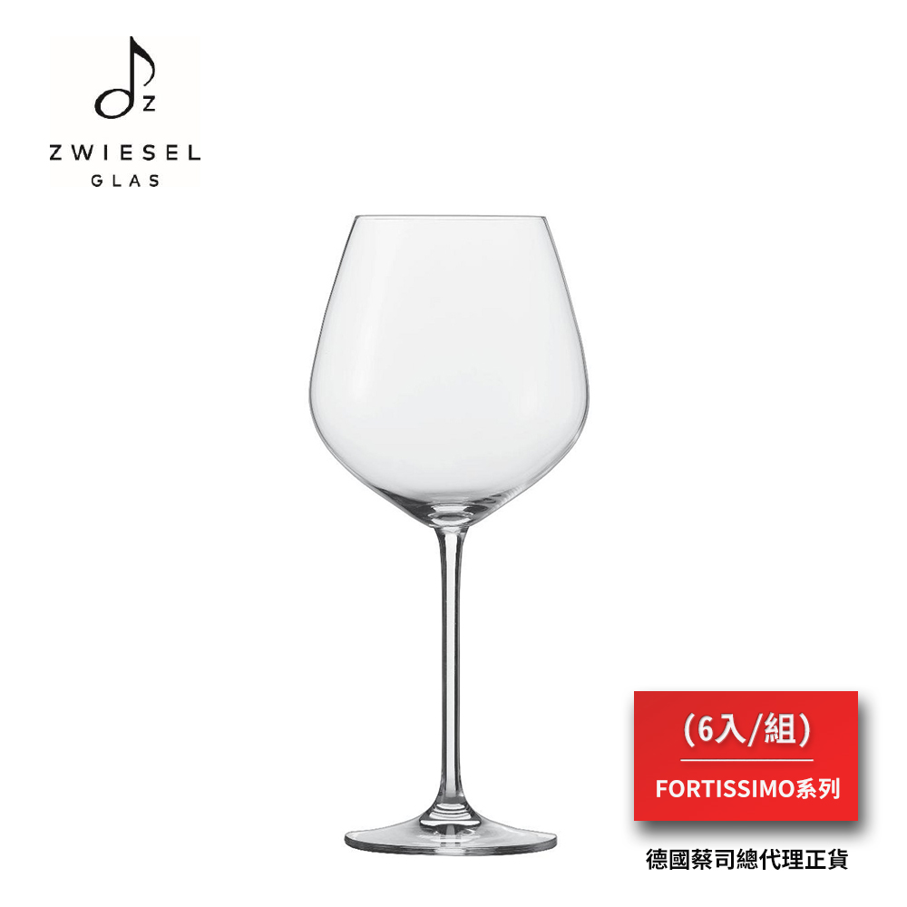 SCHOTT ZWIESEL Burgundy Goblet 酒杯