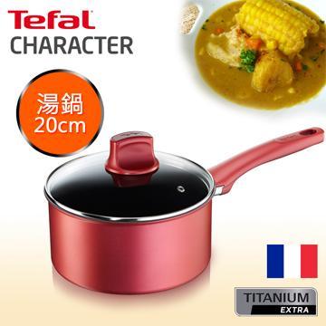 【法國特福】頂級御廚系列20CM不沾單柄湯鍋-蓋