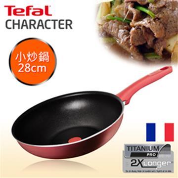【法國特福】頂級御廚系列28CM不沾小炒鍋(C6821972)