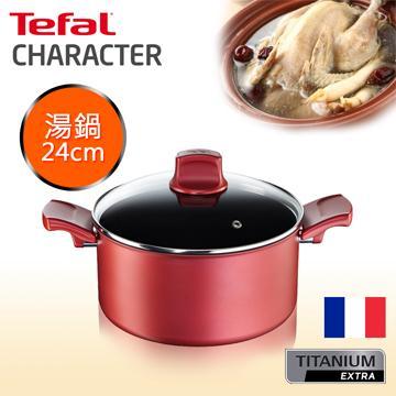【法國特福】頂級御廚系列24CM不沾雙耳湯鍋+蓋