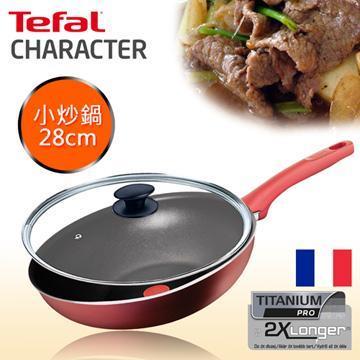 【法國特福】頂級御廚系列28CM不沾小炒鍋+蓋(C6821972+FP0028301)