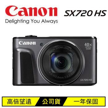Canon SX720HS類單眼數位相機-黑(PS SX720HS(黑))