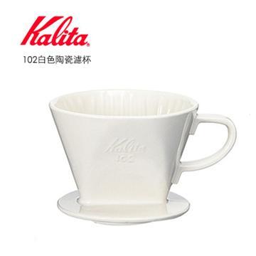 日本Kalita陶瓷濾杯102/白(02001)