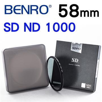 BENRO 百諾 58mm SD ND 1000 減光鏡(12層奈米防反射鍍膜)