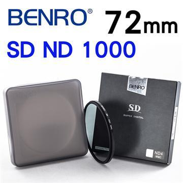 BENRO 百諾 72mm SD ND 1000 減光鏡(12層奈米防反射鍍膜)