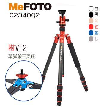 MeFOTO 美孚 C2340Q2 碳纖維可拆式三腳架(附VT2單腳支撐架-紅)