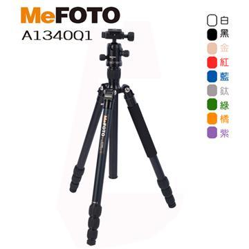 MeFOTO 美孚 A1340Q1 鋁合金可拆式三腳架(可拆式-金)