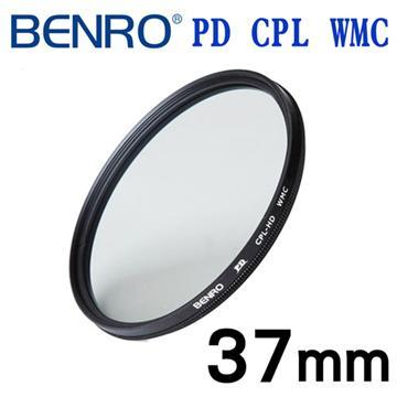 BENRO 百諾 37mm PD CPL-HD WMC 偏光鏡(12層奈米高透光鍍膜)