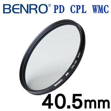 BENRO 百諾 40.5mm PD CPL-HD WMC 偏光鏡(12層奈米高透光鍍膜)