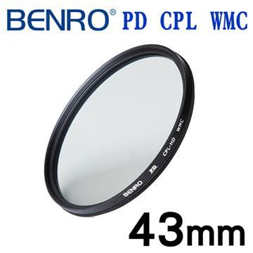 BENRO 百諾 43mm PD CPL-HD WMC 偏光鏡(12層奈米高透光鍍膜)