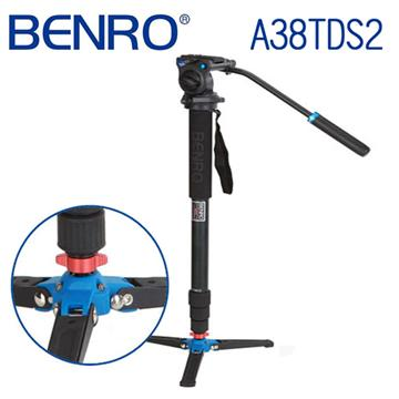 BENRO 百諾 A38TDS2 油壓雲台單腳架套組(鋁合金旋扭式)