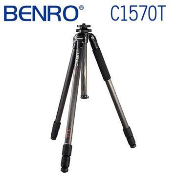BENRO 百諾 C1570T 旋鈕式碳纖維經典腳架(C1570T)