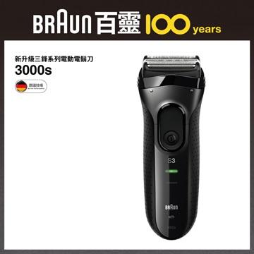 德國百靈新三鋒系列3000s電鬍刀(3000s)
