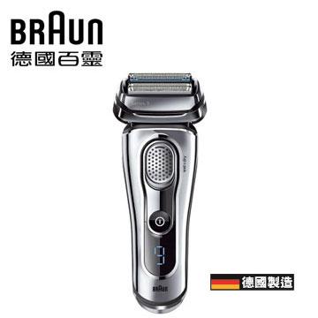 [福利品] 德國百靈 9系列諧震音波電鬍刀