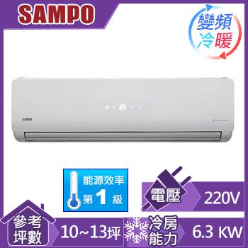 聲寶一對一分離式變頻冷暖空調AM-QA63DC(AU-QA63DC)