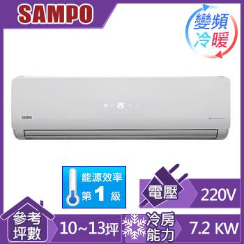聲寶一對一分離式變頻冷暖空調AM-QA72DC