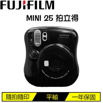 FUJIFILM INSTAX MINI 25 拍立得相機-黑(mini 25 (平輸))