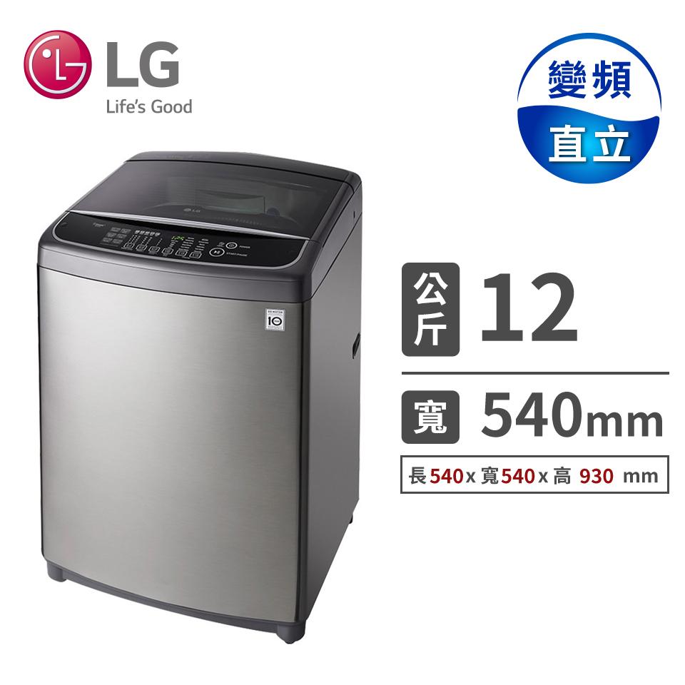 LG 12公斤蒸善美DD直驅變頻洗衣機(WT-SD126HSG)