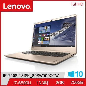 LENOVO IdeaPad 710S Ci7 256G SSD 輕薄筆電