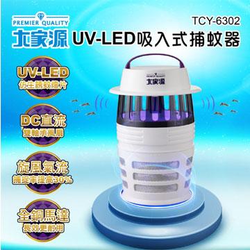大家源 UV-LED吸入式捕蚊器(TCY-6302)