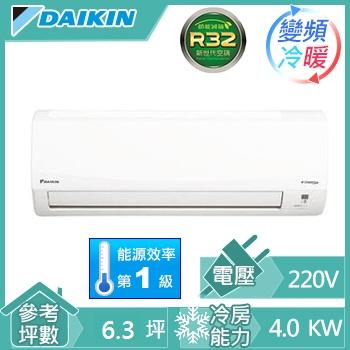 DAIKIN一對一變頻冷暖空調R32經典系列(RHP/FTHP40HVLT)