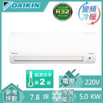 DAIKIN一對一變頻冷暖空調R32經典系列(RHP/FTHP50HVLT)