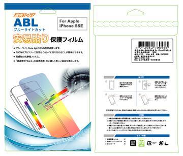 【iPhone SE】安易貼 透明抗藍光保護貼ABL-亮(54700032)