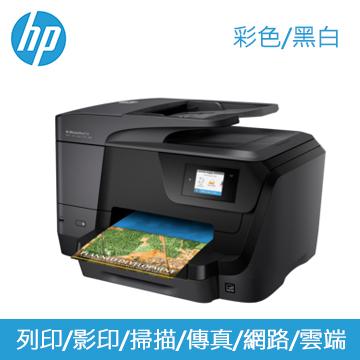 HP Officejet Pro 8710高速商務事務機