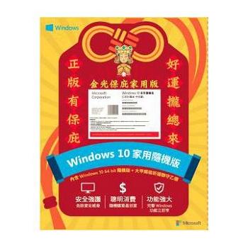 Windows10 中文家用隨機64位元 金光保庇版(C-Win10 HP 64B/D)