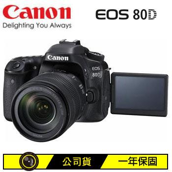 【展示機】CANON EOS 80D數位單眼相機(KIT)(EOS80D(18-135 IS USM))