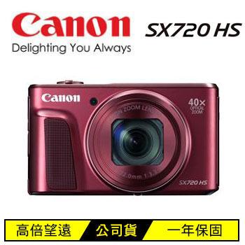 【展示機】Canon SX720HS類單眼數位相機-紅