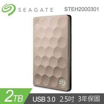 【2TB】Seagate 2.5吋 行動硬碟BackupPlus Ultra(STEH2000301)