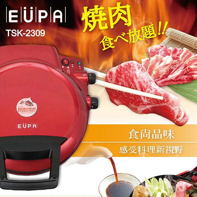 【拆封品】EUPA 多功能煎烤器