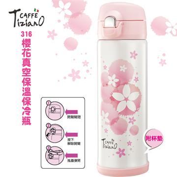 Tiziano 316櫻花真空保溫保冷瓶(TA-500CB)