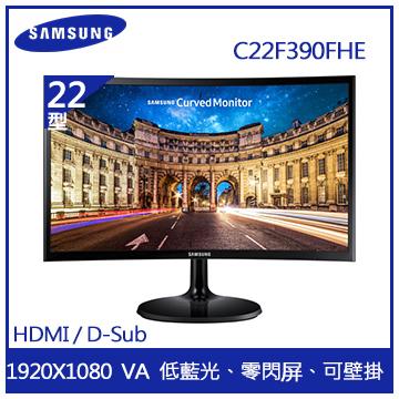 【22型】SAMSUNG Curved液晶顯示器(C22F390FHE)
