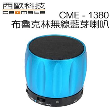 西歐科技 布魯克林藍牙喇叭(CME-1380(藍))
