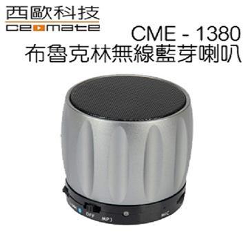 西歐科技 布魯克林藍牙喇叭(CME-1380(銀))