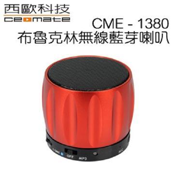 西歐科技 布魯克林藍牙喇叭(CME-1380(紅))