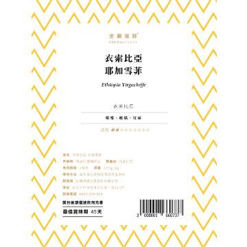 金& 37979;精品咖啡-耶加雪啡 -水洗 B060001-1