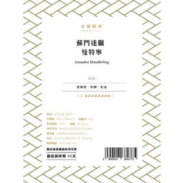 金鑛精品咖啡-蘇門答臘 曼特寧(1磅)