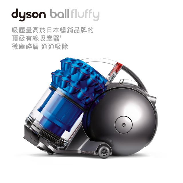 dyson Ball fluffy 圓筒式吸塵器(藍)(Ball fluffy(藍))