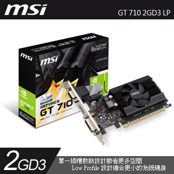 MSI GT 710 2GD3 LP(GT 710 2GD3 LP)
