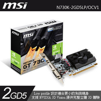 MSI N730K-2GD5LP/OCV1(N730K-2GD5LP/OCV1)