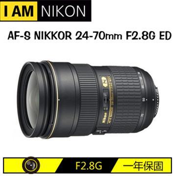 NIKON AF-S 24-70mm F2.8 G ED(24-70mm (平輸))