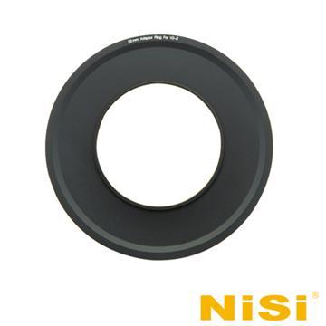 NISI 100系统 V2-II 滤镜支架转接环(55-86mm)
